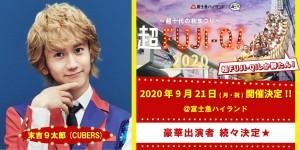 超FUJI-Q!2020_SNS告知用バナー_末吉9太郎(CUBERS)?