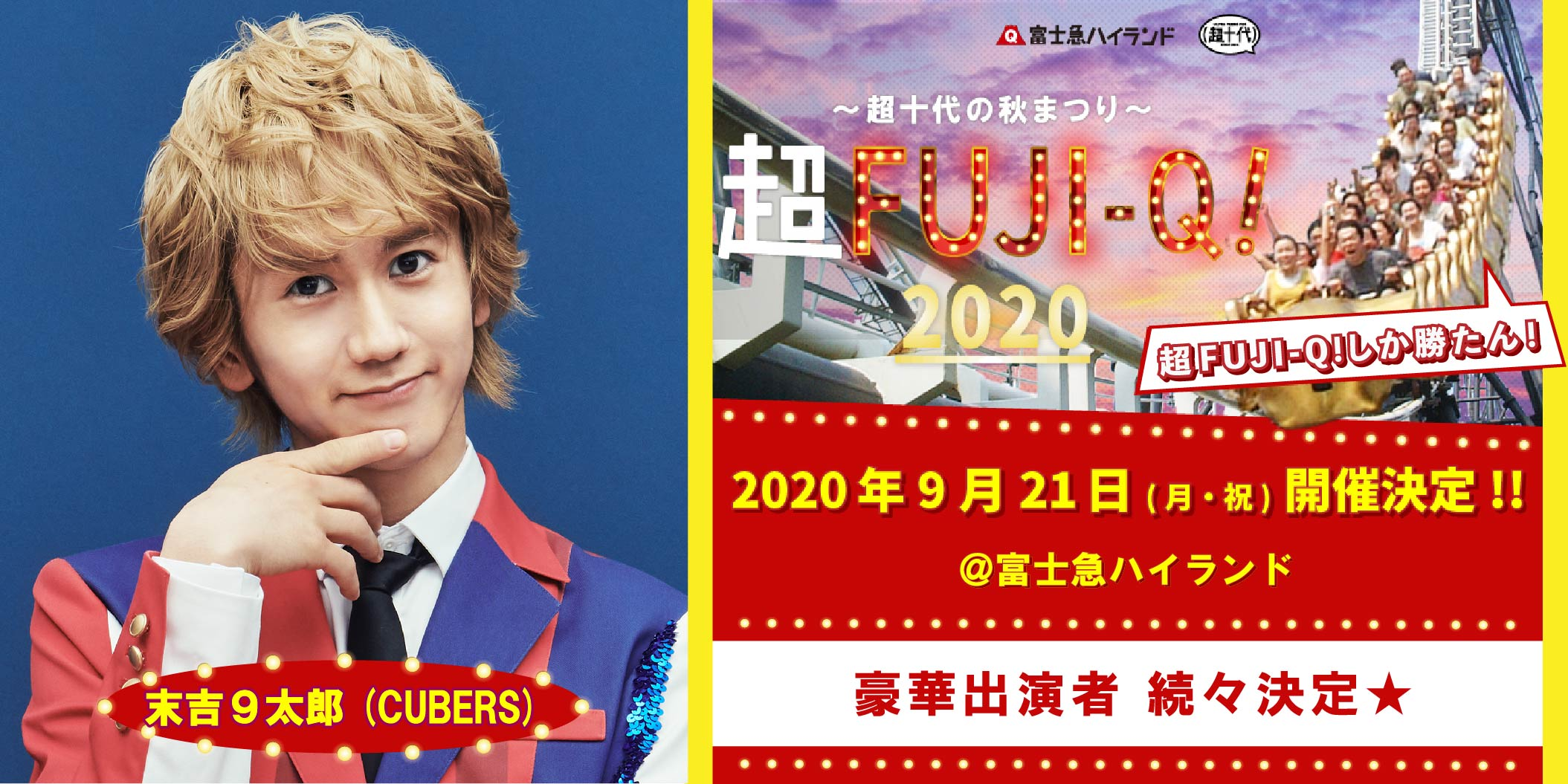【NEWS】末吉9太郎が9/21開催「超FUJI-Q! 2020 ~超十代の秋まつり〜」に出演決定!