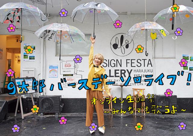 【NEWS】7/28 「9太郎バースデーソロライブ!オンライン生誕祭〜みんなでも歌うよ〜」開催決定!