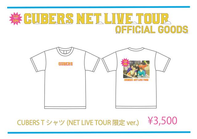 【NEWS】CUBERS Tシャツ(NET LIVE TOUR限定ver.) 完全受注生産にて販売決定!