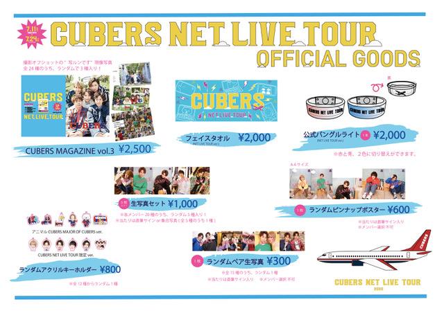 ★☆CUBERS NET LIVE TOUR GOODS 販売決定!★☆