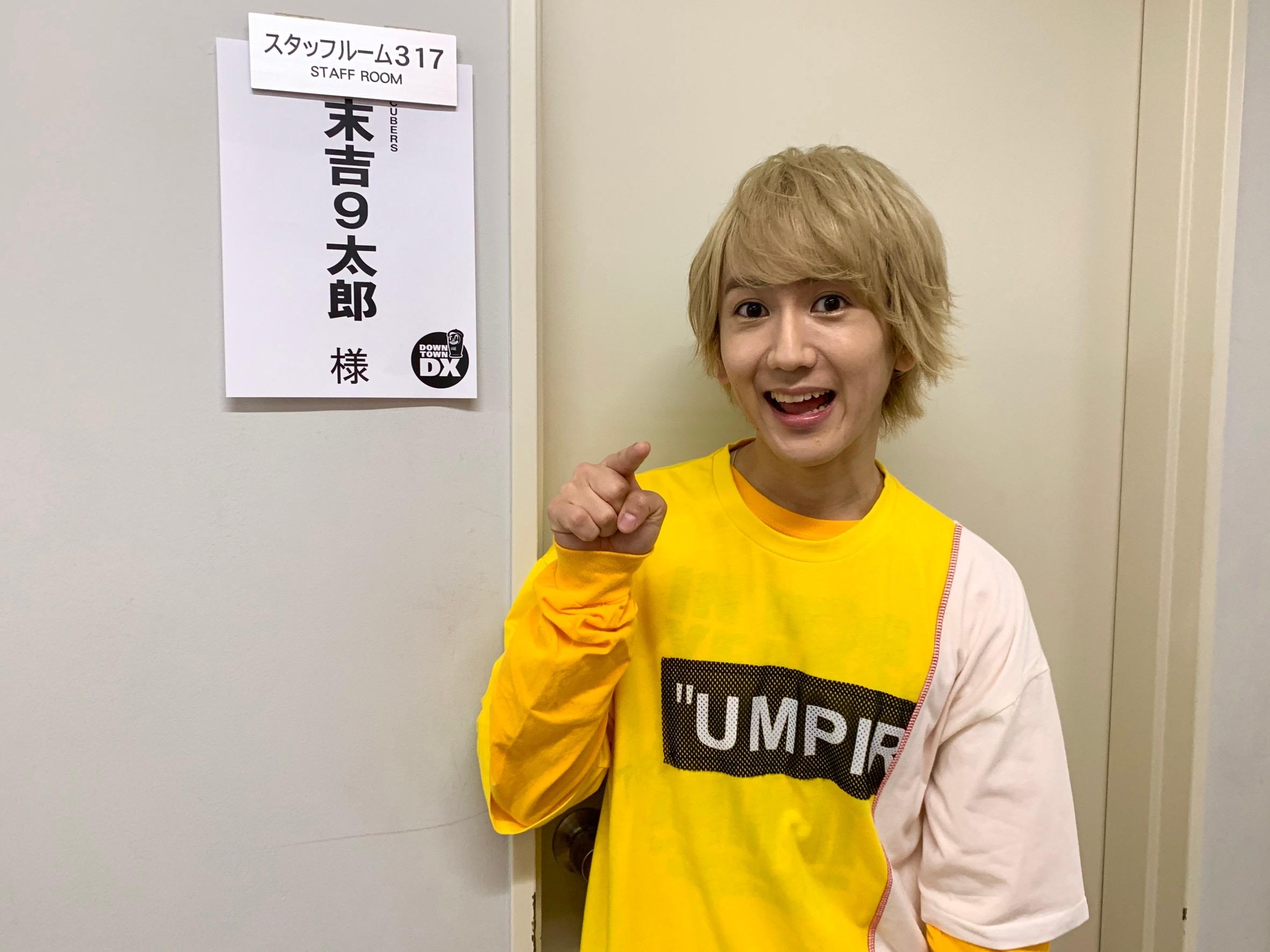 【NEWS】末吉9太郎が 7/30放送『ダウンタウンDX』に出演決定!