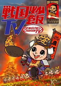 戦国炒飯TV_キービジュアル