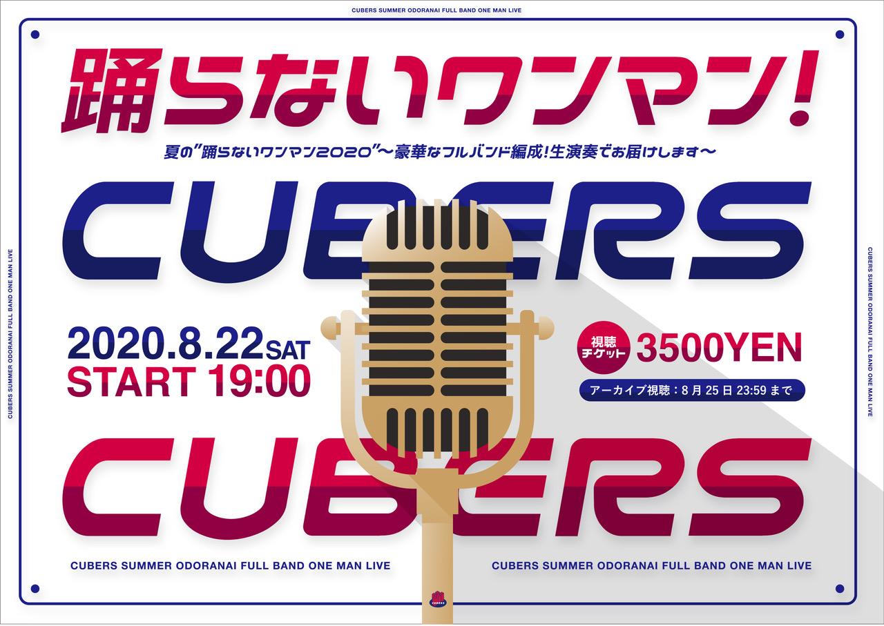 ★☆8/22(土) 踊らないワンマンを配信ライブで開催決定!★☆