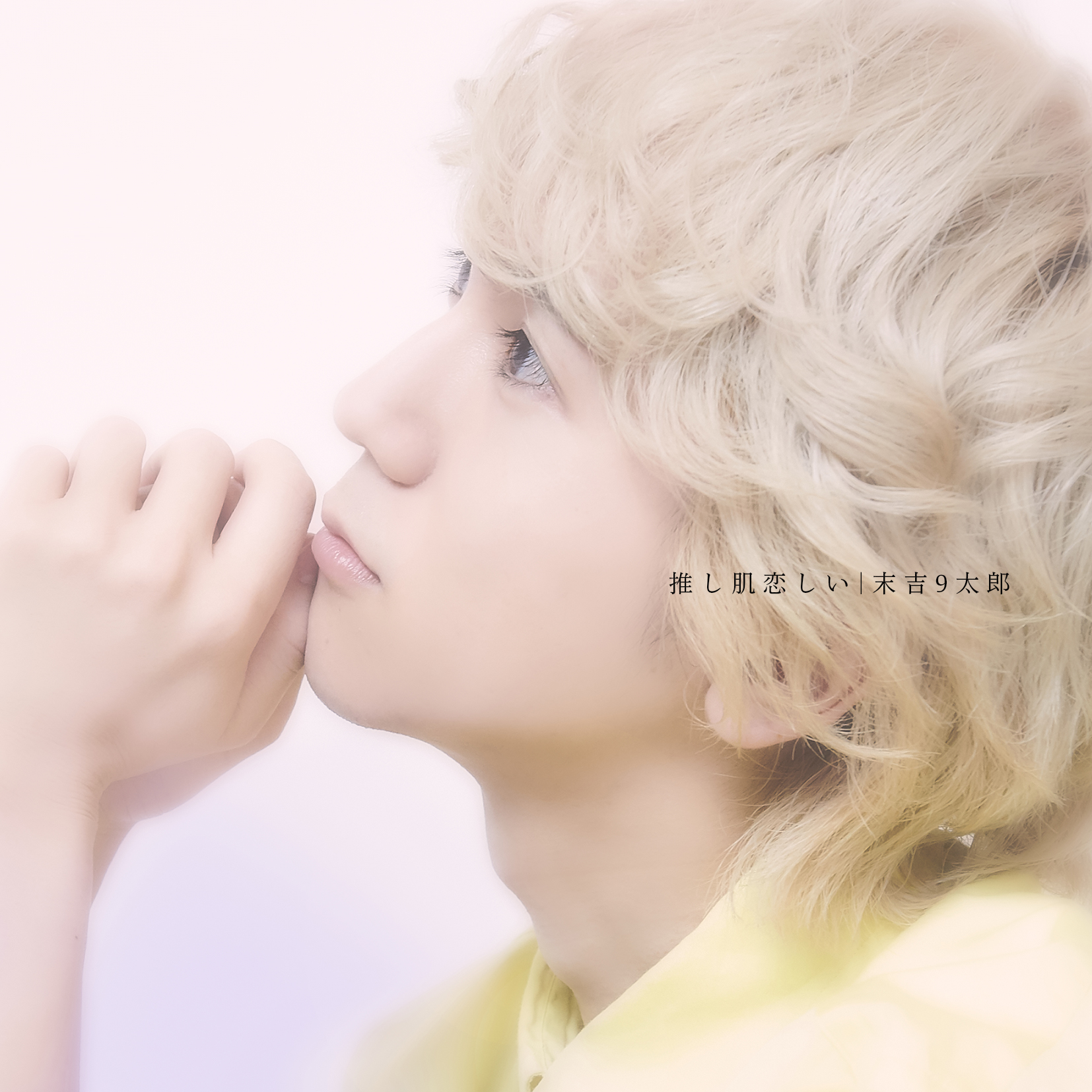 【NEWS】末吉9太郎 ソロ新曲「推し肌恋しい」9/16 配信リリース決定!