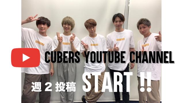 ★☆CUBERS YouTube チャンネル 週2投稿スタート!★☆