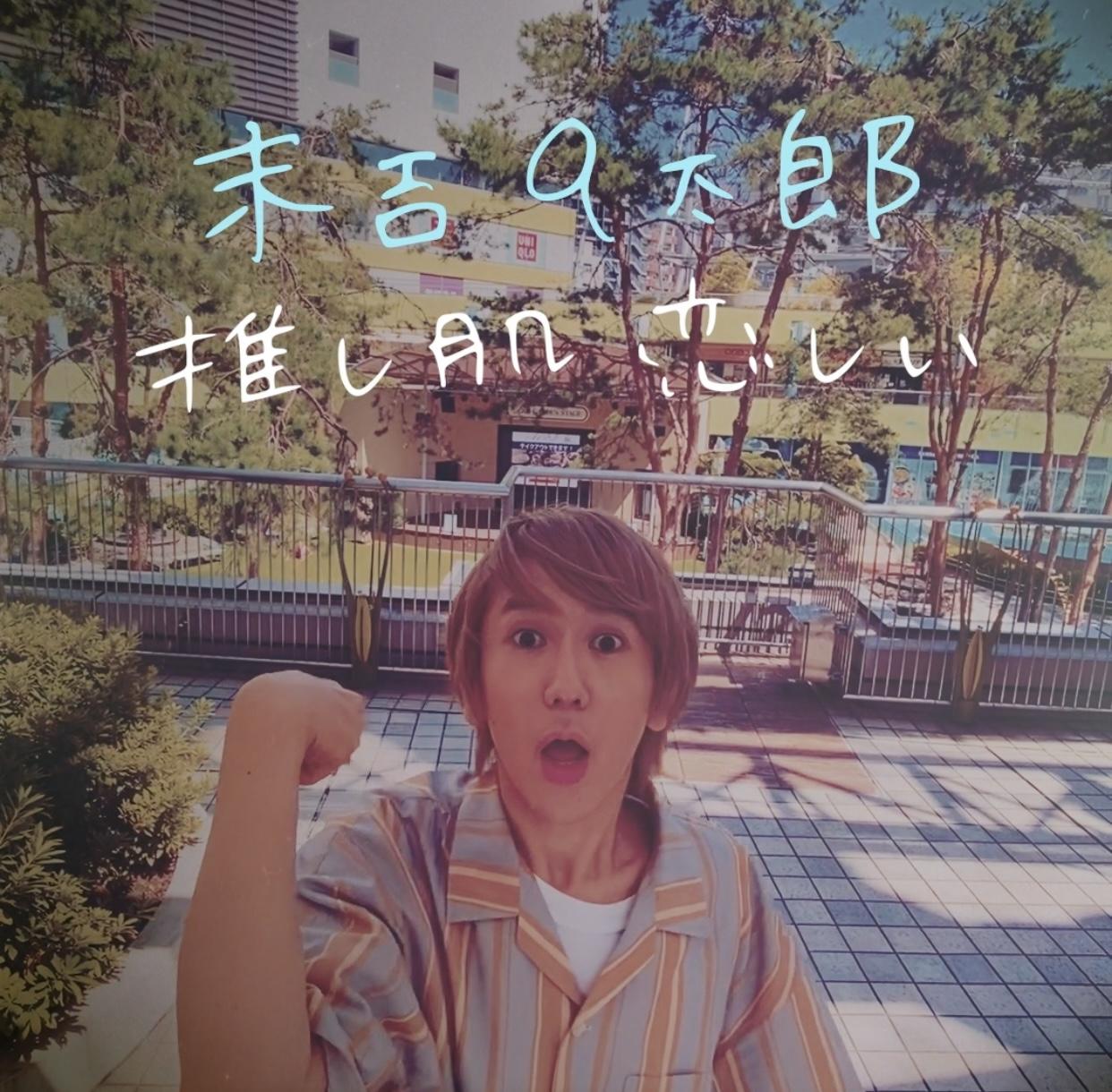 【NEWS】末吉9太郎プロデュース「推し肌恋しい」オタクムービー公開!