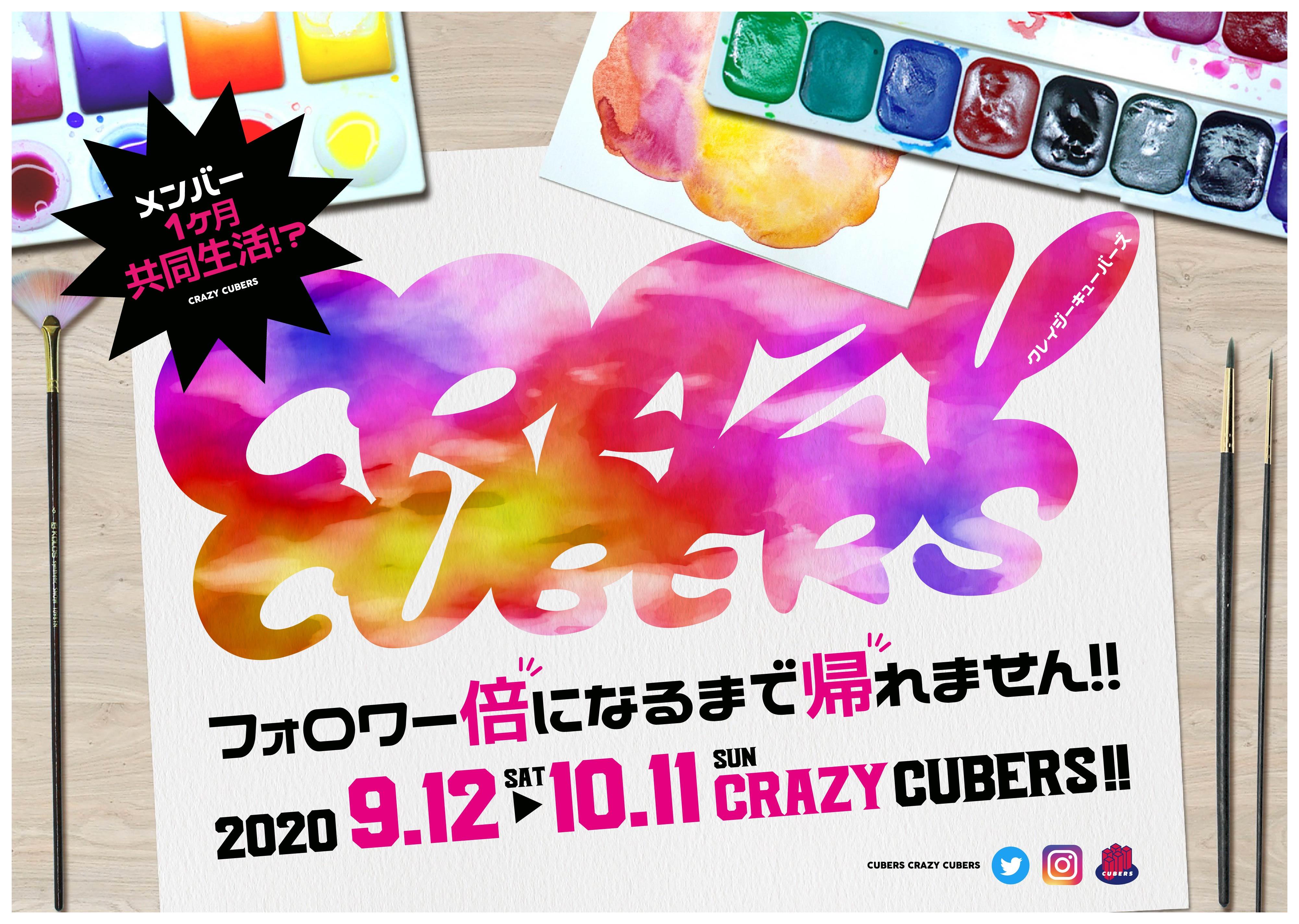 【NEWS】9/12(土)〜10/11(日)  CRAZY CUBERS企画 「フォロワー倍になるまで帰れません!!」実施決定!