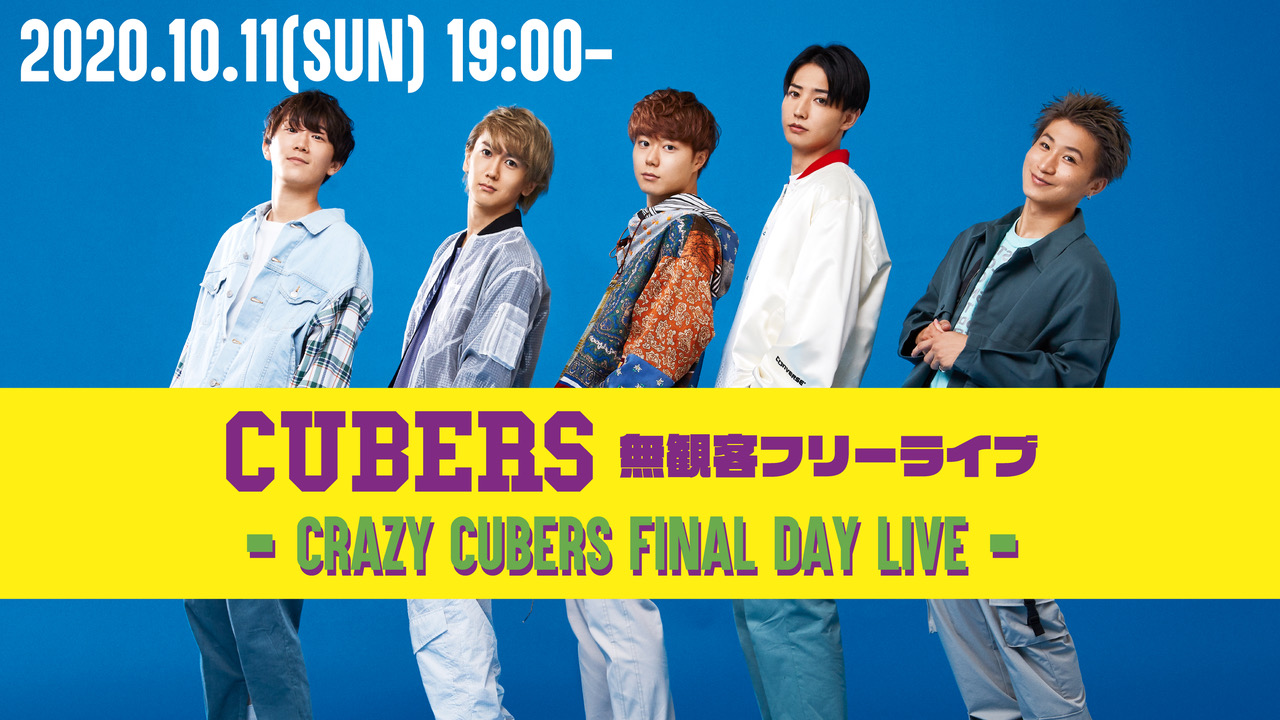 【NEWS】10/11(日) に「CUBERS 無観客フリーライブ〜CRAZY CUBERS FINAL DAY LIVE〜」の開催決定!