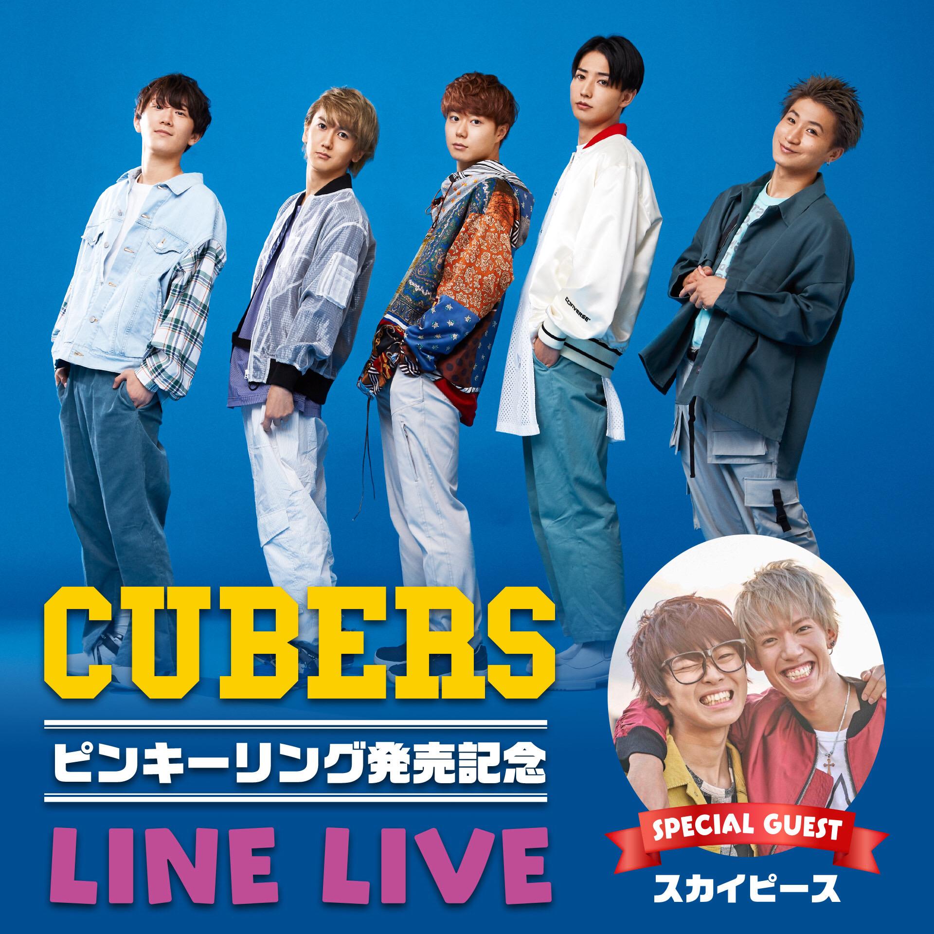 【NEWS】11/11(水)「ピンキーリング」発売日にLINE LIVEでスペシャル番組の生配信決定! ゲストにスカイピース登場!