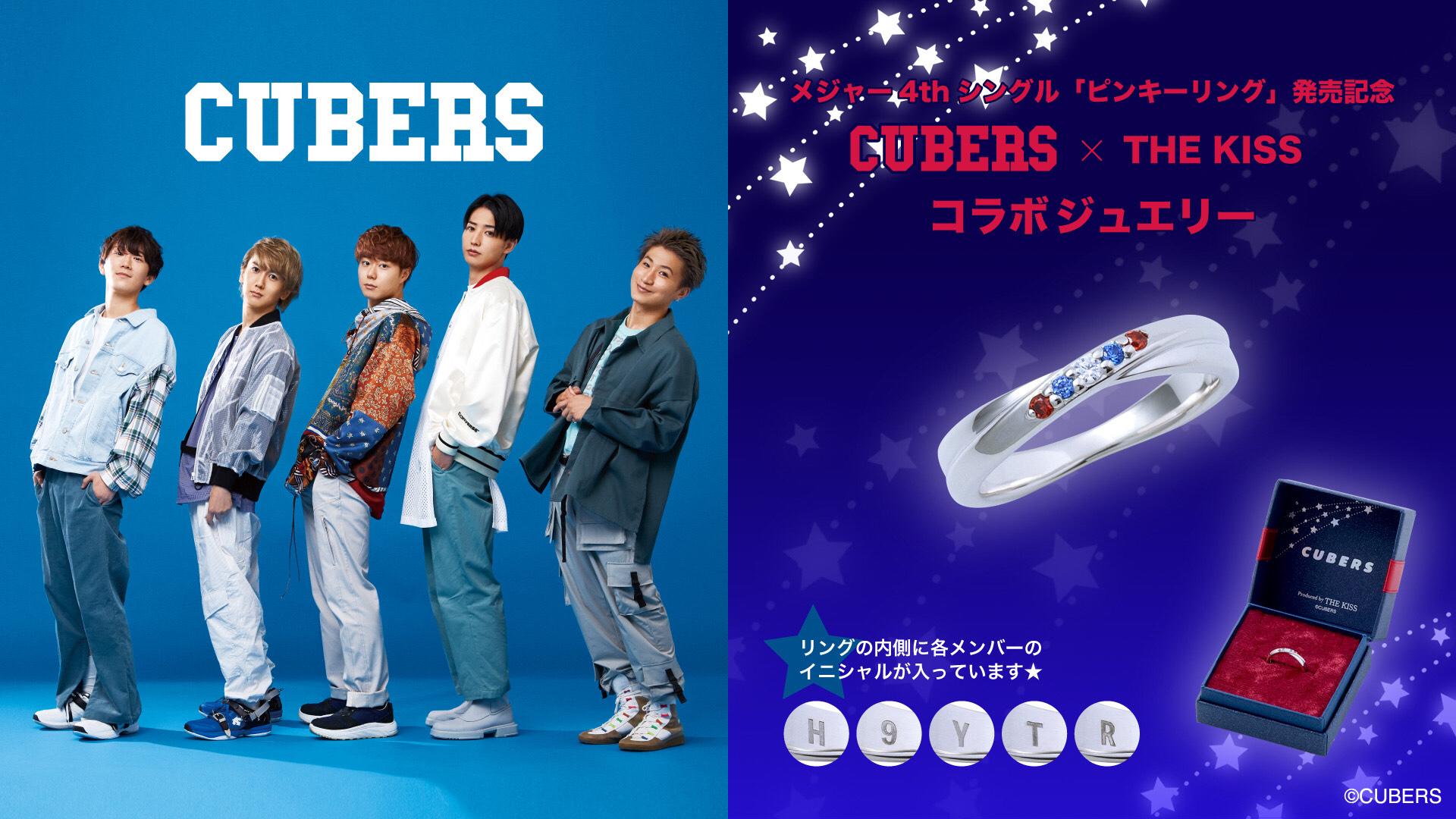 【NEWS】CUBERS × THE KISSのコラボジュエリー発売決定!