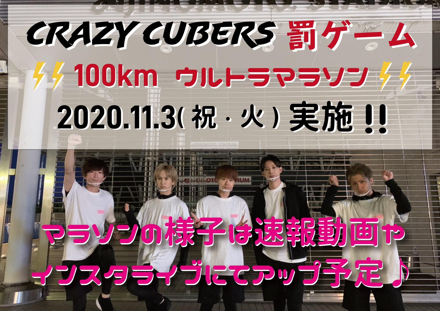 【NEWS】11/3(祝・火)CRAZY CUBERS罰ゲーム「100km ウルトラマラソン」企画実施!