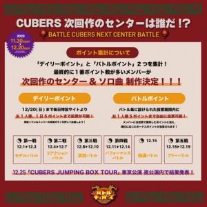 battlecubers_rule_ver4
