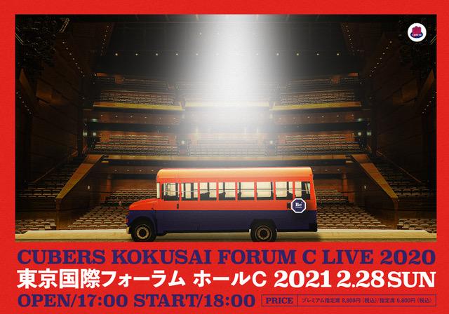 ★☆ 2/28(日)「CUBERS 国際フォーラムホールC LIVE2020」振替公演 開催決定!★☆