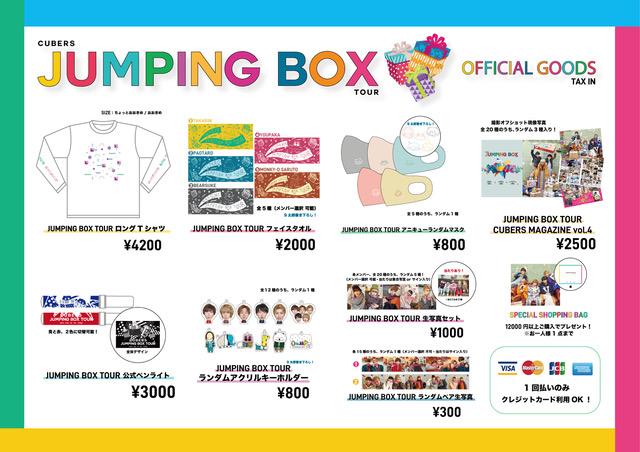 【NEWS】『CUBERS JUMPING BOX TOUR』グッズラインナップ公開!