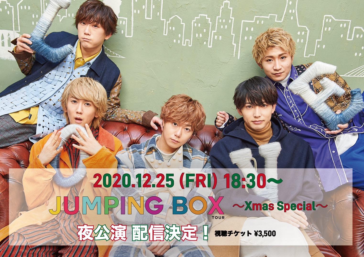 【重要なお知らせ】12/25「CUBERS JUMPING BOX TOUR ~Xmas Special~」配信ライブ・視聴チケット希望者払戻に関するお知らせ
