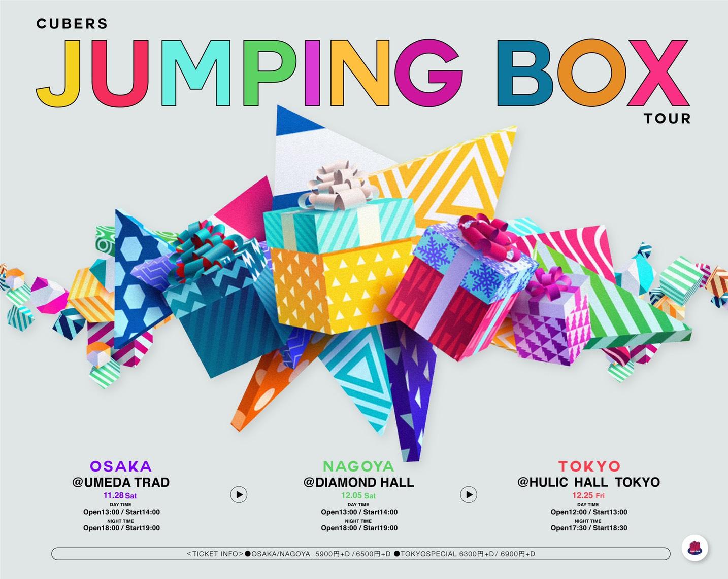 【お知らせ】12/25(金)開催『CUBERS JUMPING BOX TOUR ~Xmas Special~ 』東京公演 先行物販に関して