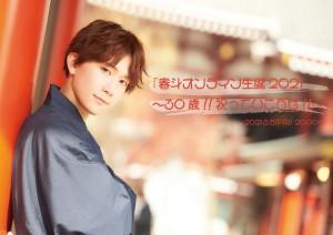 haruto_seitan_pop
