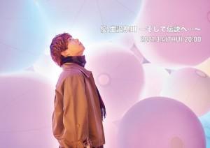 youseitan_02