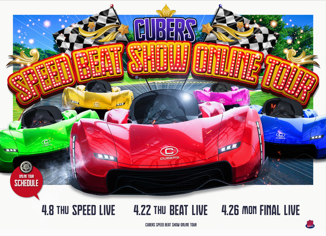 ★☆CUBERS SPEED BEAT SHOW ONLINE TOUR 開催決定!★☆