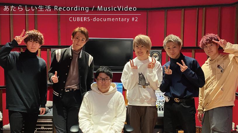 【NEWS】1st Mini Album「あたらしい生活」 Recording / MusicVideo 制作ドキュメント #2 公開!