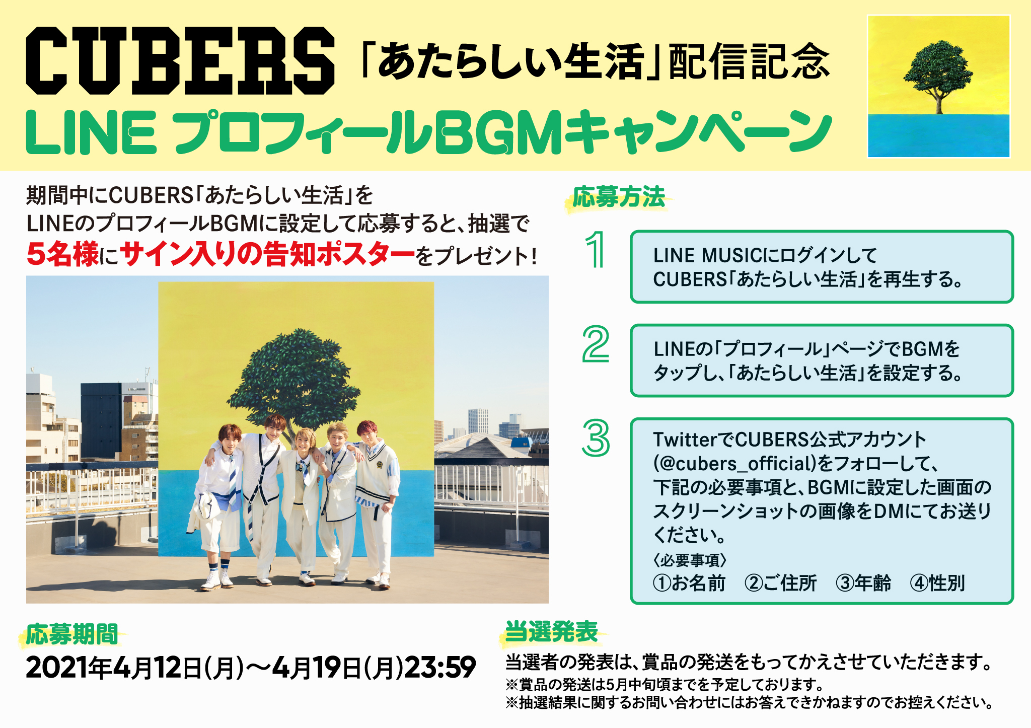 【NEWS】メジャー1stミニアルバム「あたらしい生活」配信記念LINEプロフィールBGMキャンペーンの実施が決定!