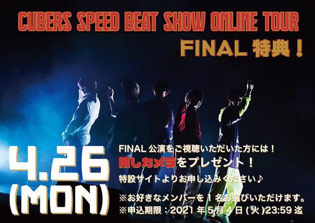 【NEWS】4/26「SPEED BEAT SHOW ONLINE TOUR」FINAL公演の特典にて動画プレゼント決定!