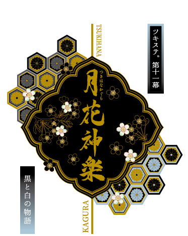 【NEWS】TAKAが 2.5 次元ダンスライブ「ツキウタ。」ステージ第11幕「月花神楽~黒と白の物語~」 振替公演に出演決定!