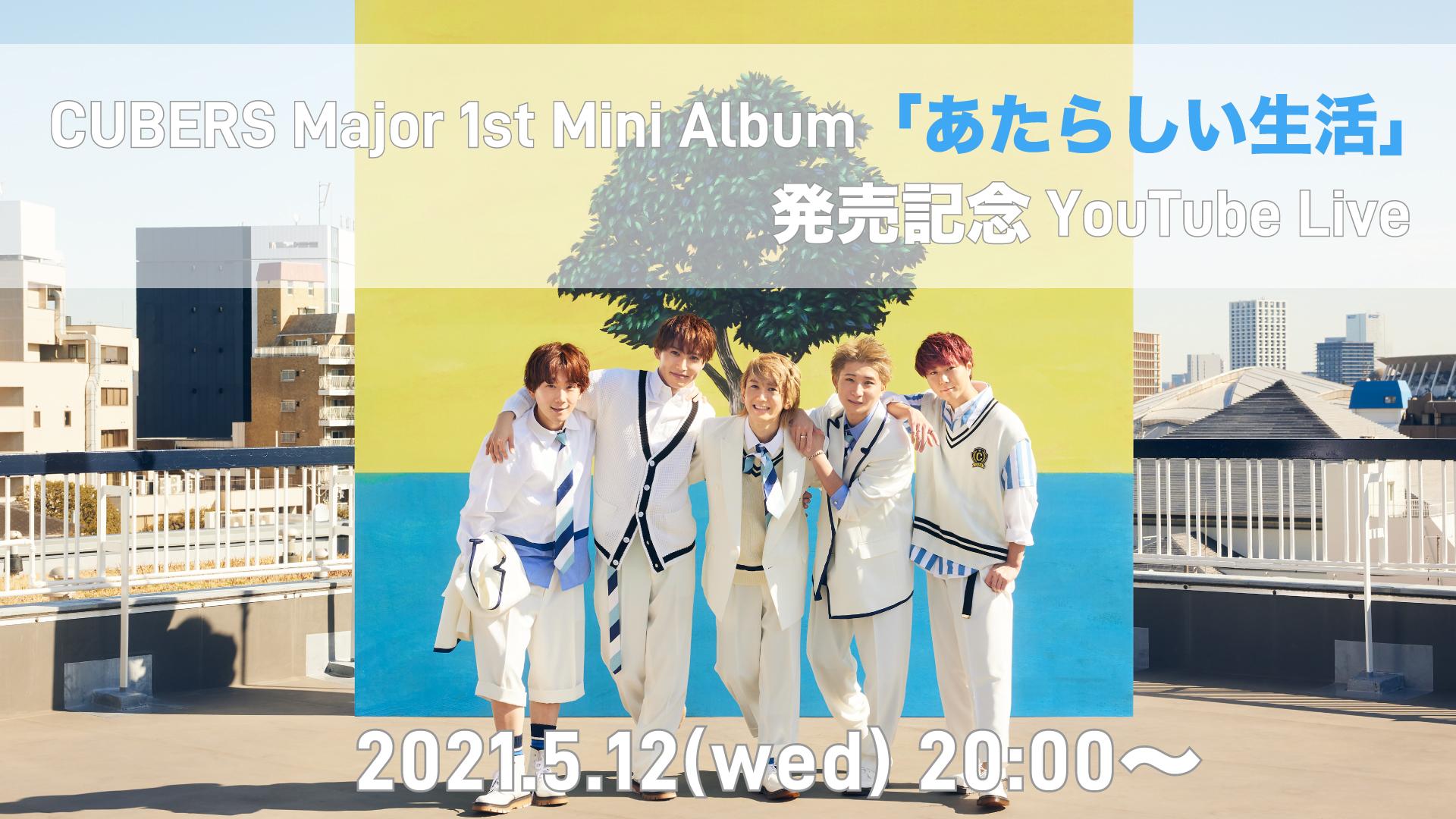 【NEWS】5/12(水) ミニアルバム「あたらしい生活」発売記念YouTube Liveを無料生配信 決定!
