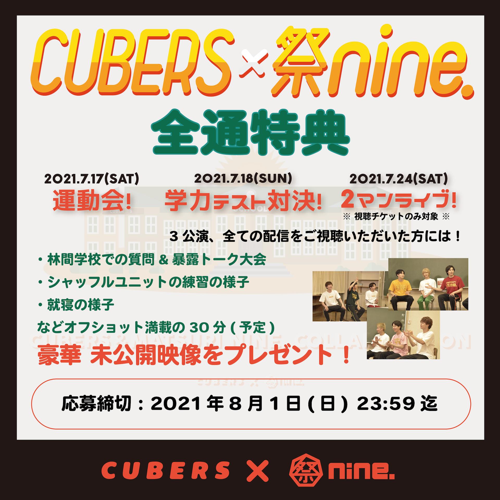 【NEWS】「CUBERS×祭nine. 1泊2日の林間学校」全通特典として豪華未公開映像をプレゼント決定!