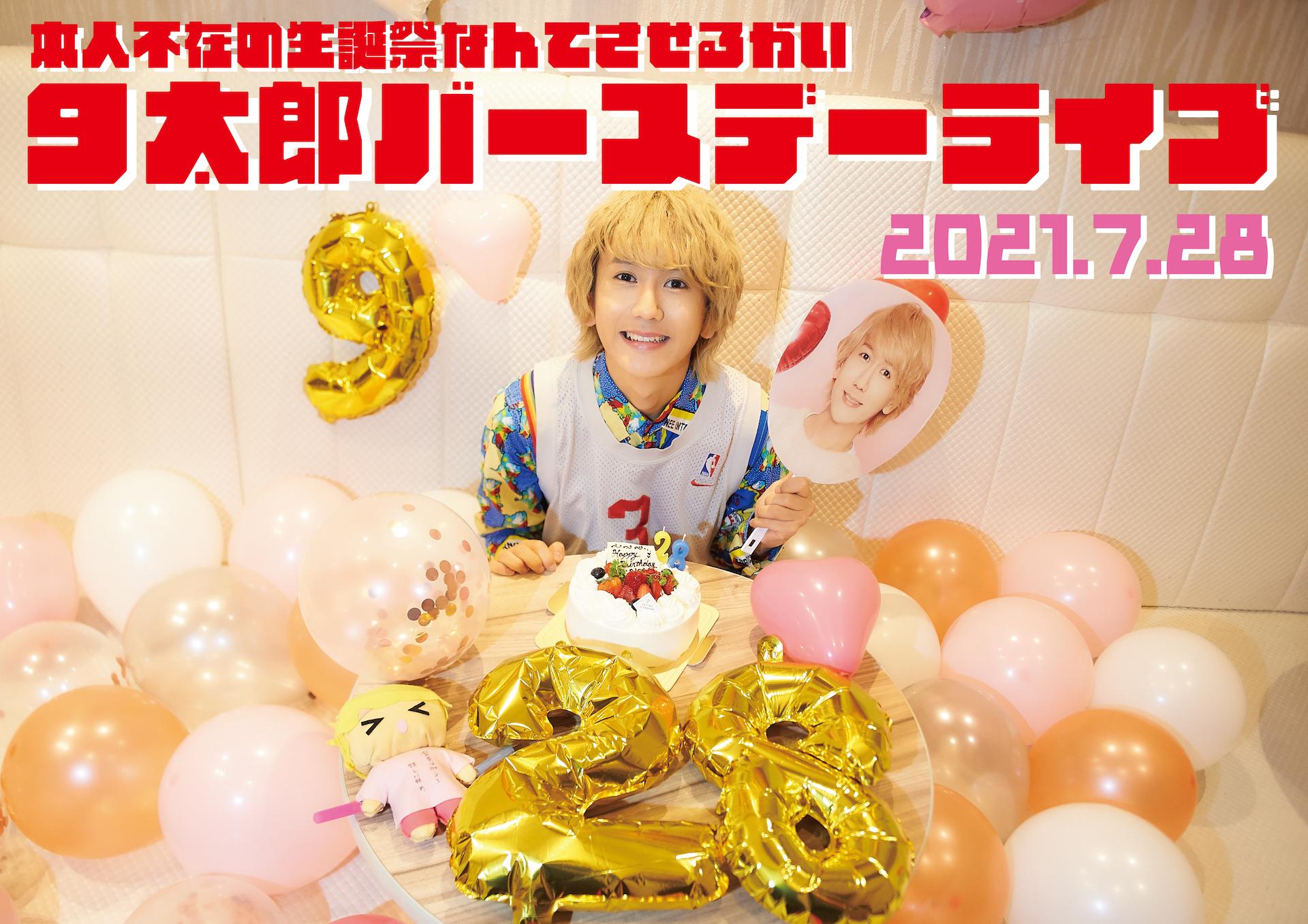 【NEWS】7/28(水) 9太郎生誕「本人不在の生誕祭なんてさせるかい!9太郎バースデーライブ」開催決定!