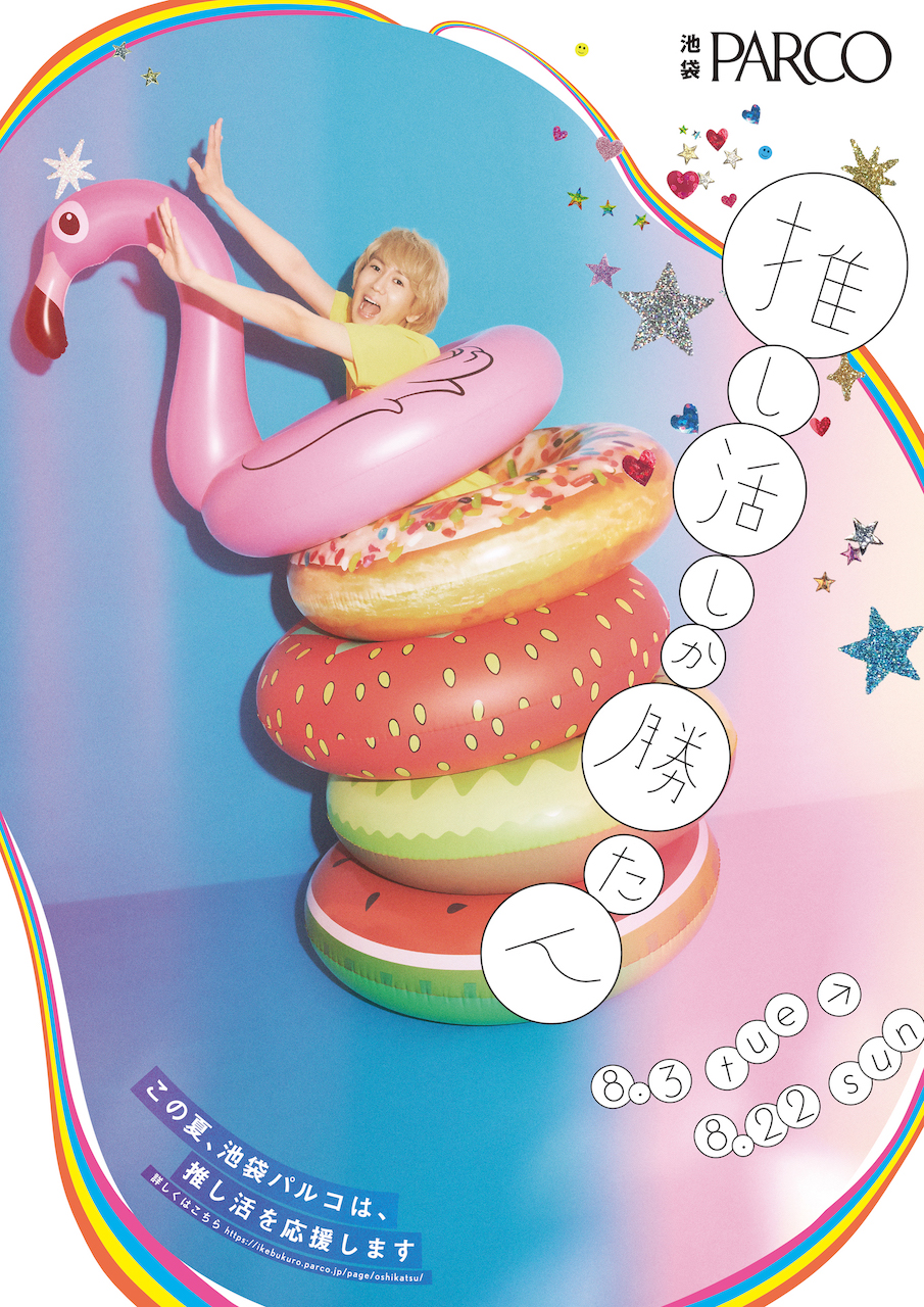 【NEWS】末吉9太郎が8/3(火)〜8/22(日)池袋パルコで開催「推し活しか勝たん」キャンペーンモデルに就任!