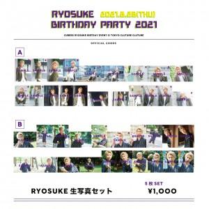 ryosuke_seitan_pop_ss