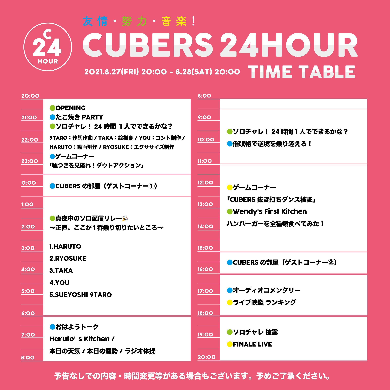 【NEWS】8/27(金)-8/28(土) CUBERS 24HOUR タイムテーブル公開!