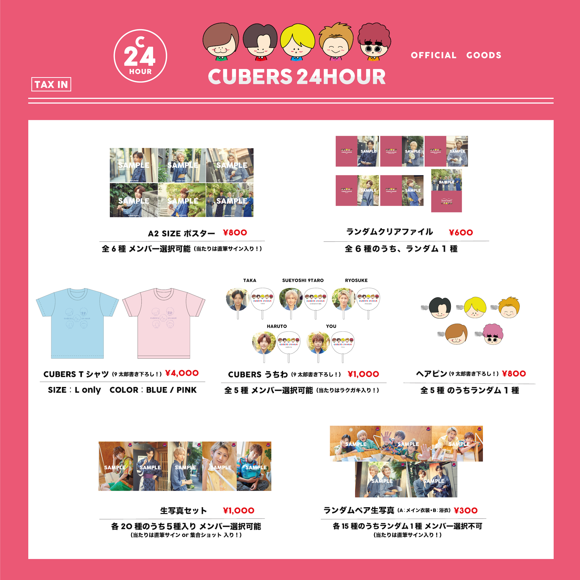 【NEWS】「CUBERS 24HOUR」オリジナルグッズ ラインナップ公開!