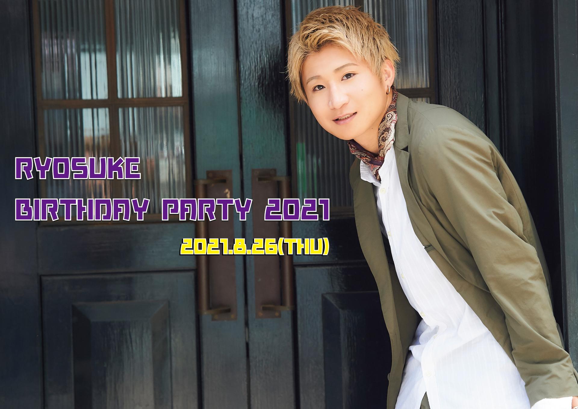【お知らせ】8/26(木) 綾介生誕「RYOSUKE BIRTHDAY PARTY 2021」ご来場のお客様へのご協力のお願い  ※チケット購入前に必ずご確認ください
