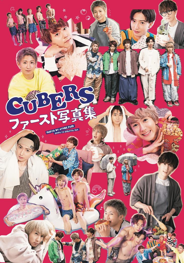 【NEWS】9/11東京 9/12大阪で開催される『CUBERS ファースト写真集』発売記念イベント 当日券を数量限定販売!