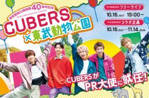 CUBERS×東武動物公園 バナー写真