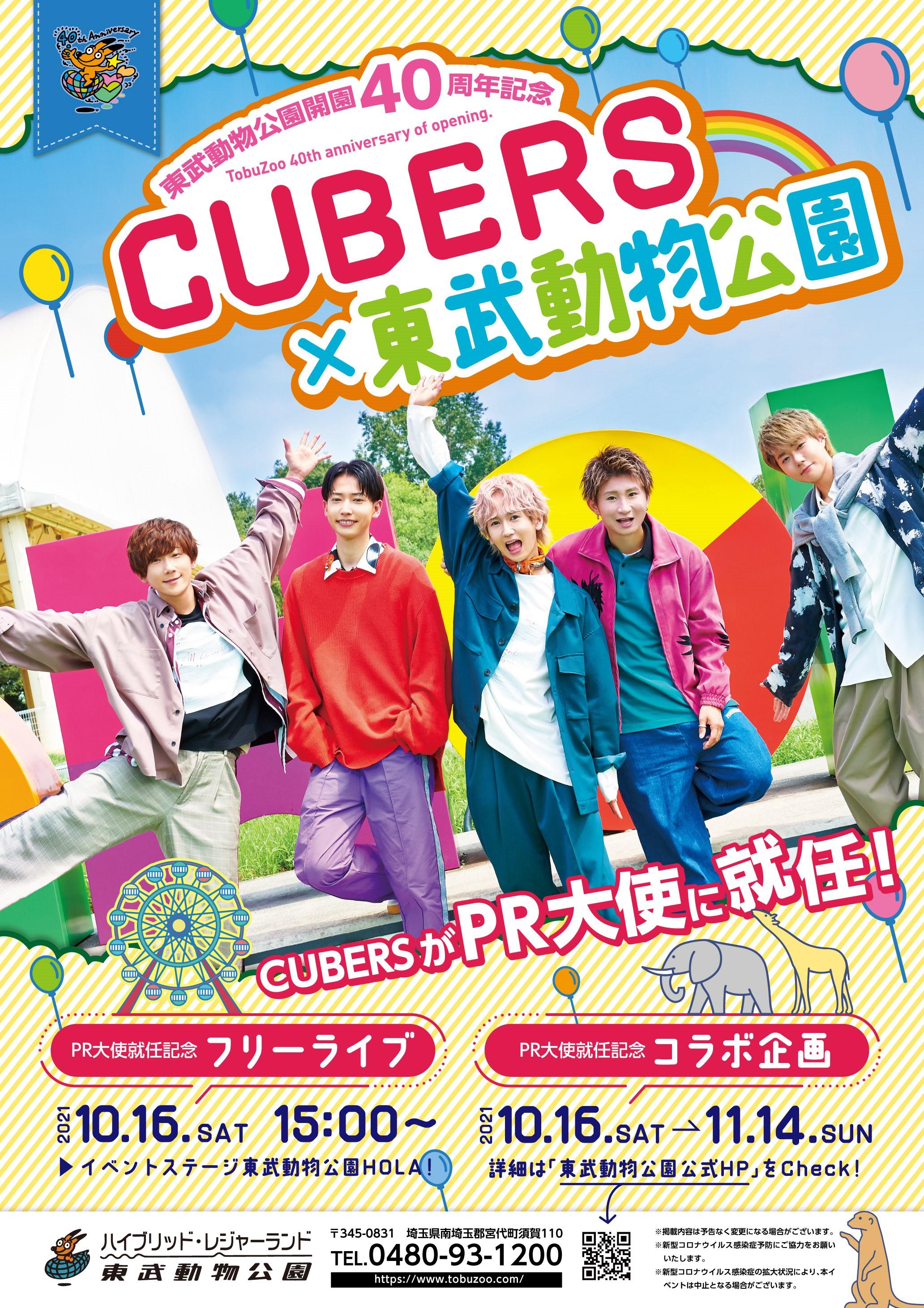 ★☆CUBERSが東武動物公園 開園40周年記念のPR大使に就任決定!★☆