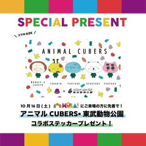 【CUBERS×東武動物公園】コラボステッカー
