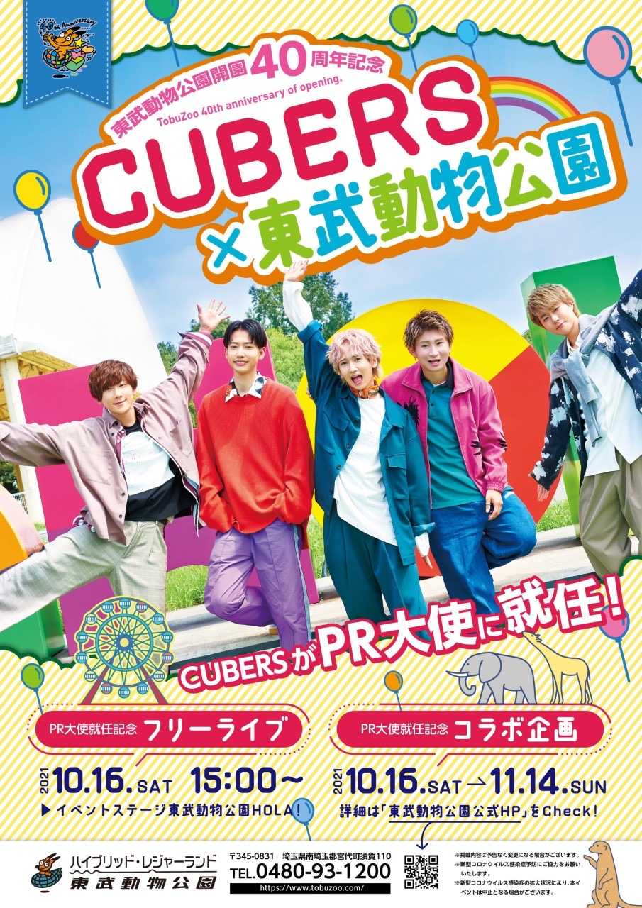 【NEWS】CUBERS × 東武動物公園 コラボ内容 発表!
